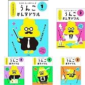 日本一楽しい漢字ドリル うんこかん字ドリル 単行本 小学1-6年生セット