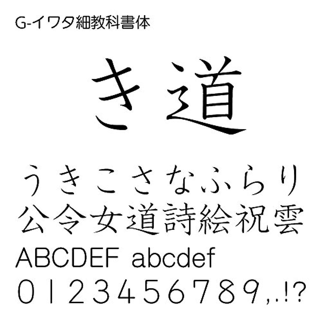 規則性船火曜日G-イワタ細教科書体Pro OpenType Font for Windows [ダウンロード]