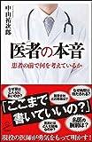 「医者の本音」中山 祐次郎