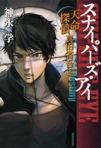 スナイパーズ・アイ―天命探偵真田省吾〈2〉の詳細を見る