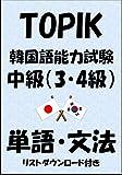 TOPIK韓国語能力試験中級34級単語文法リストダウンロード付き