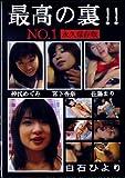 麒麟堂 最高の裏!!01 白石ひより(DVD)[ZZZ]DDD-002