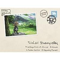 【Amazon.co.jp限定】ヴァイオレット・エヴァーガーデン 2
