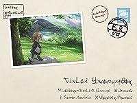 【Amazon.co.jp限定】ヴァイオレット・エヴァーガーデン 2 (全巻購入特典:「LPサイズディスク収納ケース」引換シリアルコード付) [ VI...