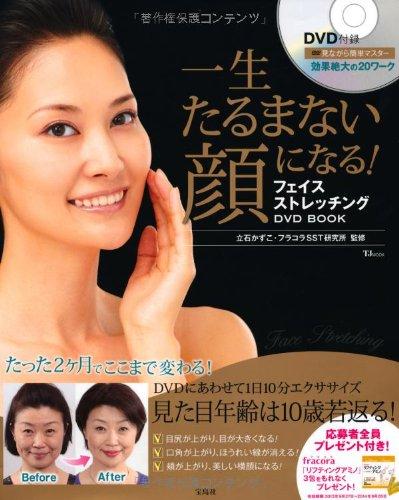【DVD付き】一生たるまない顔になる! フェイスストレッチングDVD BOOK (TJMOOK)