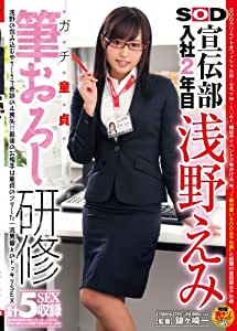 SOD宣伝部入社2年目浅野えみ ガチ童貞筆おろし研修 [DVD]