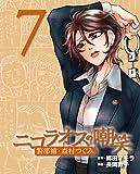 ニコラオスの嘲笑(7) (週刊女性コミックス)