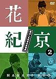花紀京~蔵出し名作吉本新喜劇~(2)紀 [DVD]