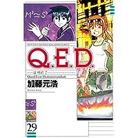 Q.E.D.―証明終了―(29) (月刊少年マガジンコミックス)