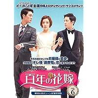 百年の花嫁 韓国未放送シーン追加特別版 6