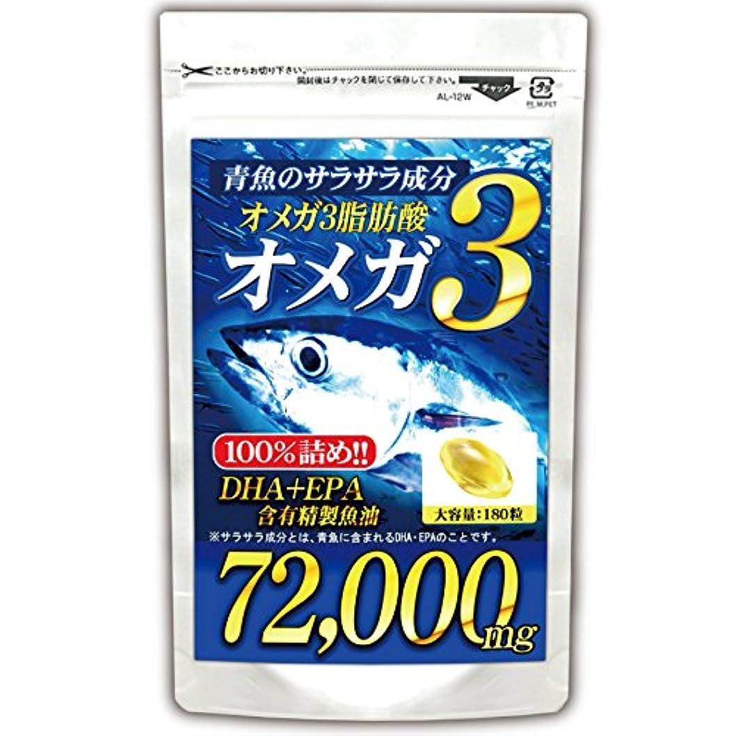 クリーム縞模様の発見する(大容量:約6ヵ月分/180粒)青魚de72,000