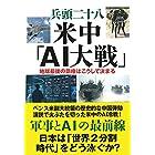 米中「AI大戦」