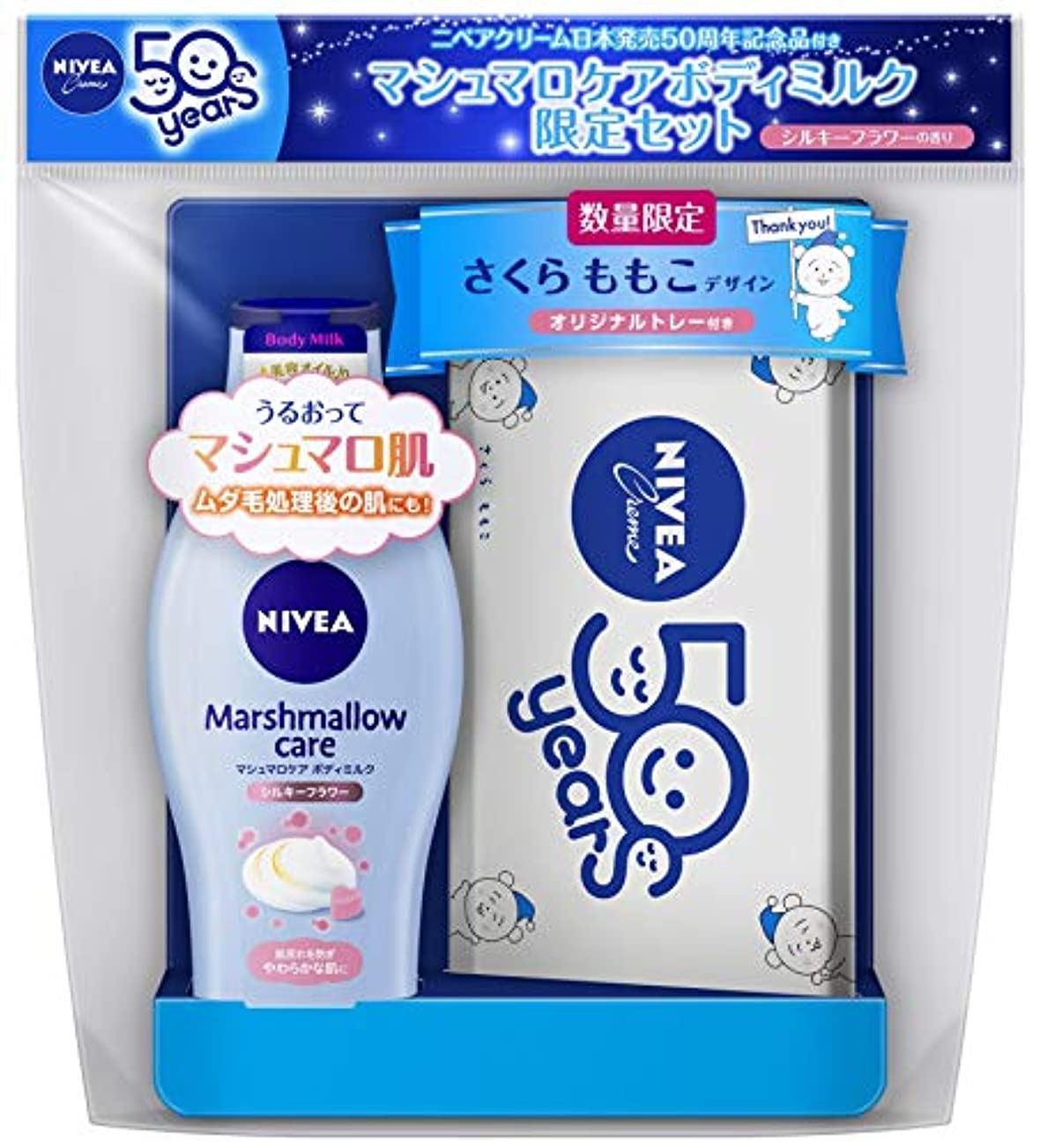 ご予約同情シリアル【数量限定】ニベア マシュマロケアボディミルク シルキーフラワーの香り+さくらももこデザインオリジナルトレー付き