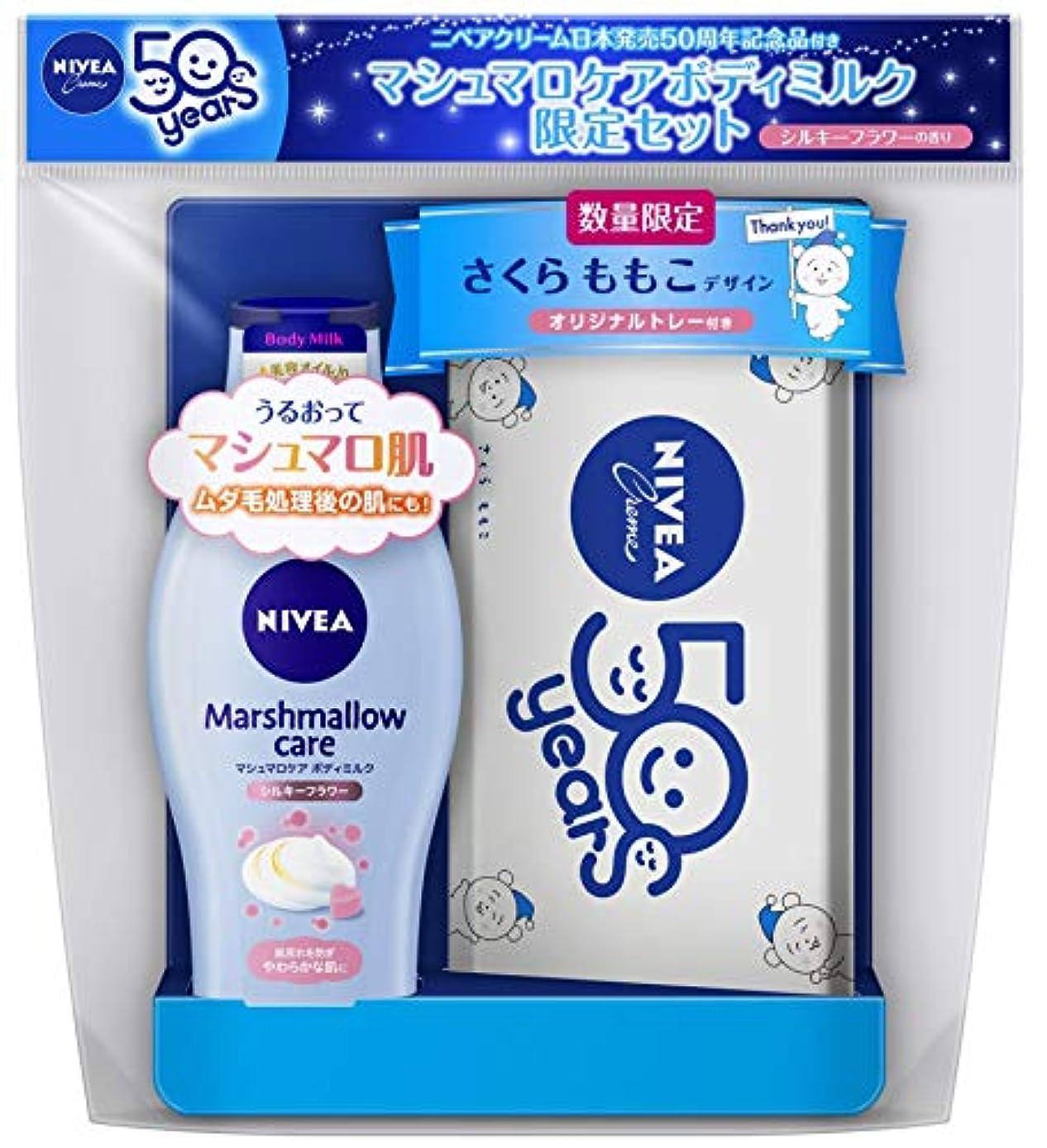 噂腰陰謀【数量限定】ニベア マシュマロケアボディミルク シルキーフラワーの香り+さくらももこデザインオリジナルトレー付き