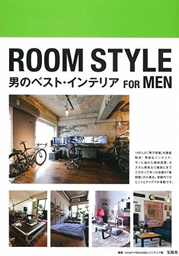 ROOM STYLE FOR MEN ~男のベスト・インテリアの詳細を見る