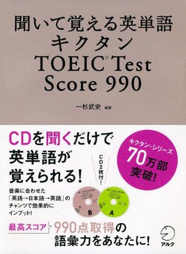 toeic test score 990 cd 14. Black Bedroom Furniture Sets. Home Design Ideas