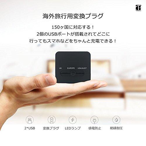 TecBillion 安全旅行充電器 海外旅行用変換プラグ 2USBポート付 USB充電器 スマホ充電 150ケ国以上に対応(黒)