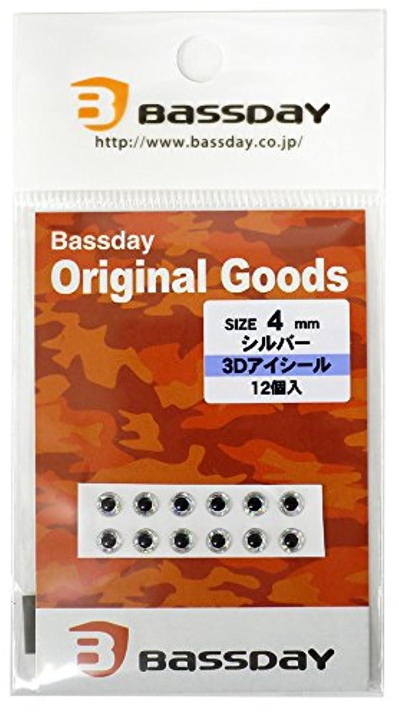一部派生する革命Bassday(バスデイ) 3Dアイシール 4mm シルバー.