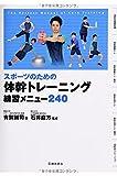 スポーツのための体幹トレーニング練習メニュー240 (池田書店のスポーツ練習メニューシリーズ) 画像