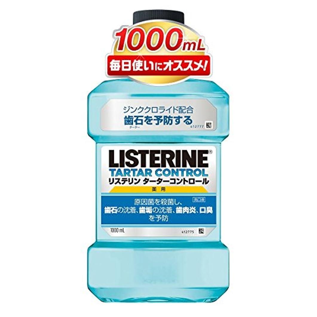 予知怒りピストル[医薬部外品] 薬用 リステリン マウスウォッシュ ターターコントロール 1000mL
