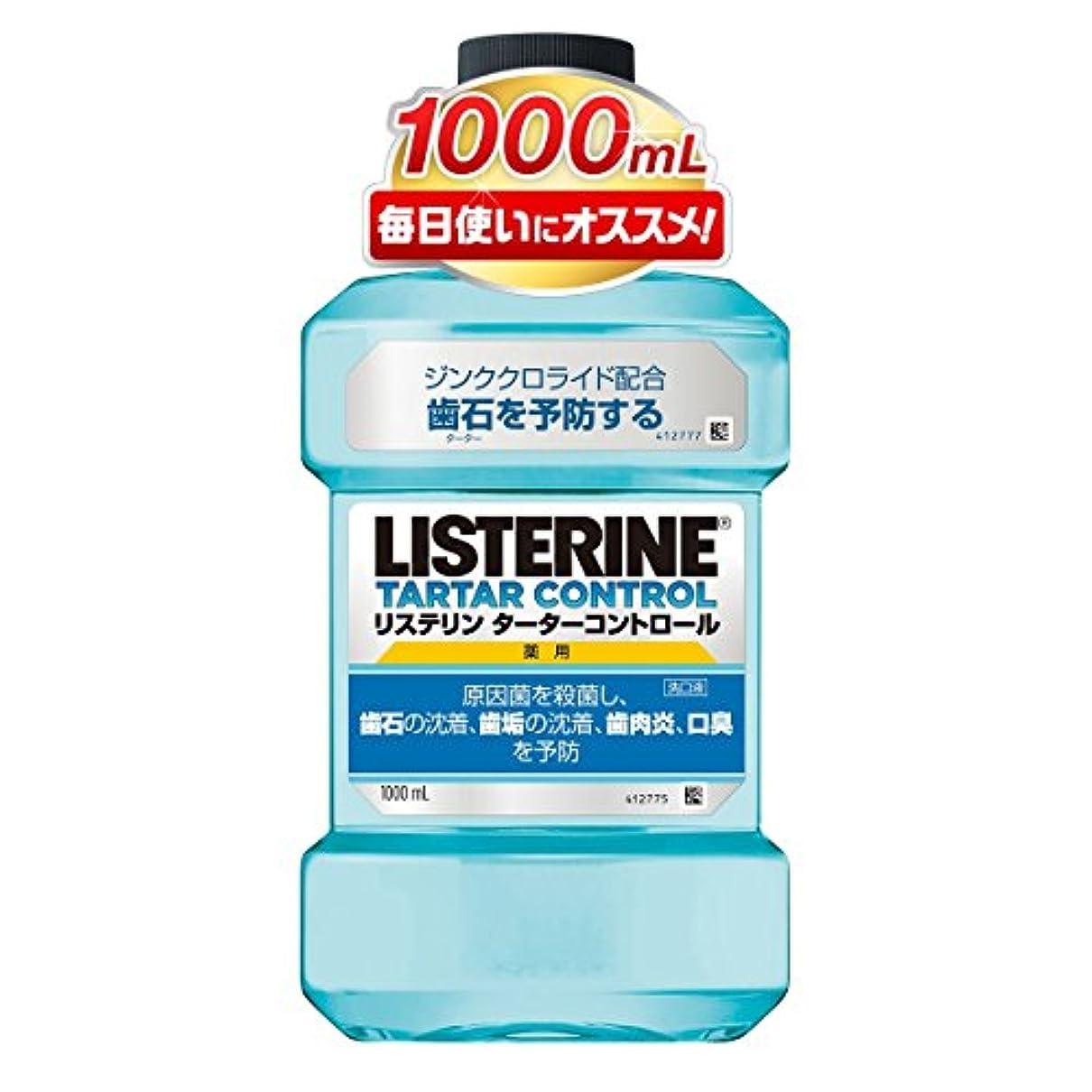 バースト参照一杯[医薬部外品] 薬用 リステリン マウスウォッシュ ターターコントロール 1000mL