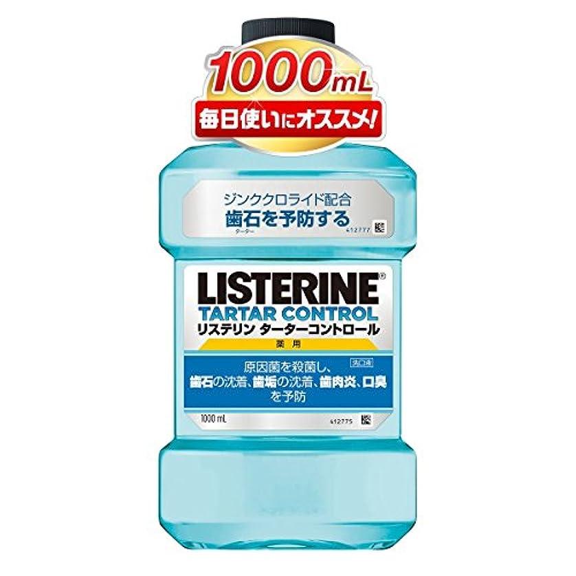 本質的に状関与する[医薬部外品] 薬用 リステリン マウスウォッシュ ターターコントロール 1000mL