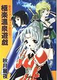 皇女フォーティア旅日記 / 秋月 麗夜 のシリーズ情報を見る