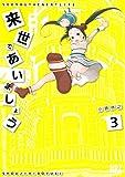 来世であいましょう (3) (バーズコミックス)