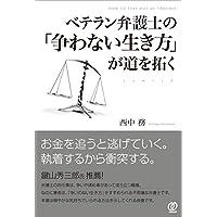 ベテラン弁護士の「争わない生き方」が道を拓く