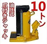 爪ジャッキ 油圧式爪付きジャッキ 10t