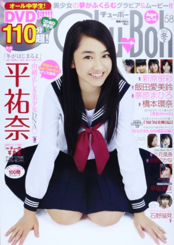 Chu→Boh (58) (海王社ムック) -