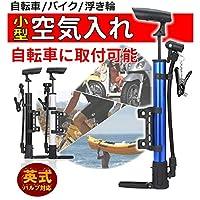 空気入れ 自転車 バイク 浮き輪 などに最適な 自転車 空気入れ コンパクト 携帯用