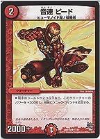 デュエルマスターズ 音速 ピード/第3章 禁断のドキンダムX(DMR19)/ シングルカード