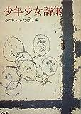 少年少女詩集 (1984年)