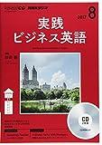 NHK CD ラジオ 実践ビジネス英語 2017年8月号 (語学CD)