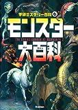 モンスター大百科 (学研ミステリー百科)