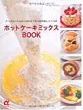 ホットケーキミックスBOOK―ケーキもパンもおつまみもできる決定版レシピ122 (主婦の友αブックス)