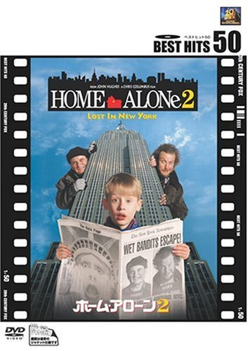 ホーム・アローン2 [DVD]の詳細を見る