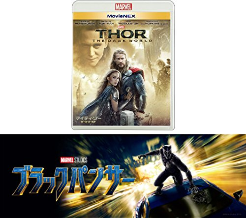 【早期購入特典あり】マイティ・ソー/ダーク・ワールド MovieNEX 「ブラックパンサー」公開記念 バンパーステッカー付き [Blu-ray]