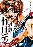 灼熱カバディ(11) (裏少年サンデーコミックス)