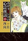 あかりとシロの心霊夜話29 (LGAコミックス) 画像