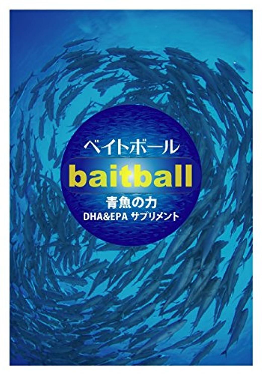 追放九マチュピチュベイトボール 青魚のちから DHA&EPAサプリメント