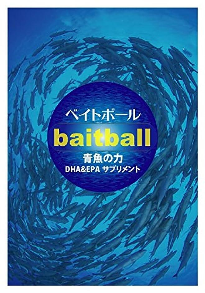 悪の毎年開いたベイトボール 青魚のちから DHA&EPAサプリメント