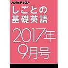 NHKテレビ しごとの基礎英語 2017年9月号 [雑誌] (NHKテキスト)