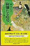 絢爛たる暗号―百人一首の謎をとく (1978年)