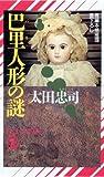 巴里人形の謎 (ノン・ノベル)