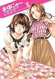おはにゅ〜-女子アナコレクション- 1 (ヤングジャンプコミックス)