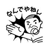 あさが来た 関西弁スタンプ「なんでやねん」ツッコミ tsk-79832