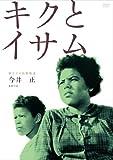 独立プロ名画特選 キクとイサム [DVD]