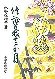 修証義十二か月 (曹洞宗宗務庁)